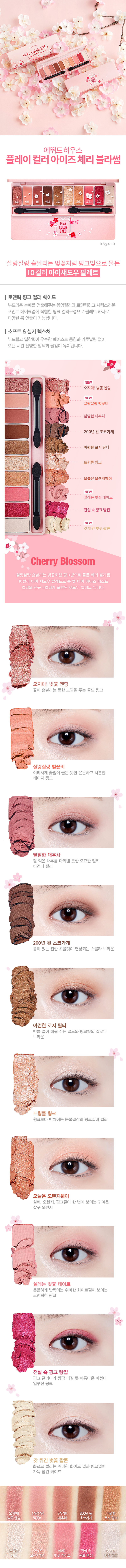 etude-house-play-color-eyes-cherry-blosssom-1.jpg