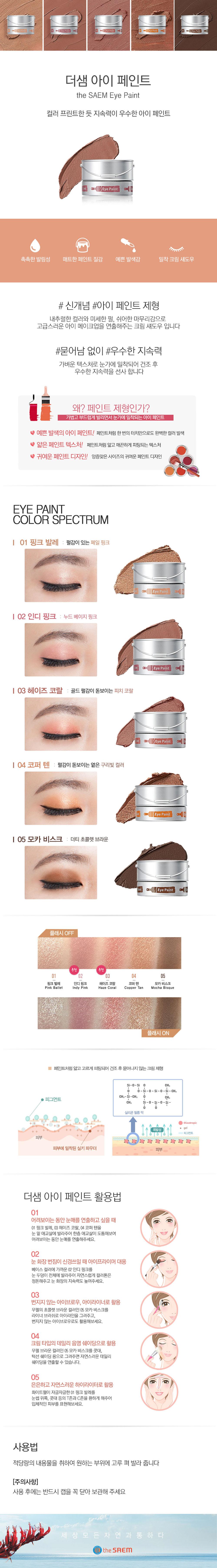 the-saem-eye-paint-5g-1.jpg